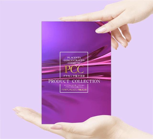 PCC化粧品のカタログ