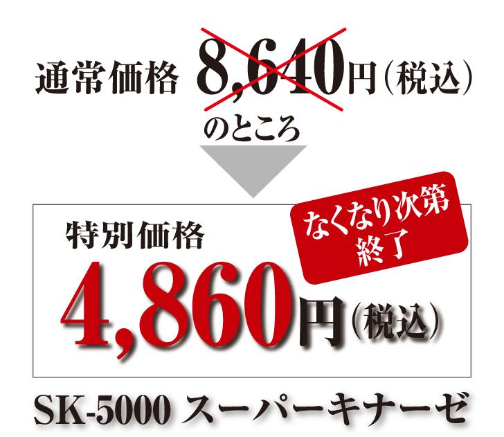 SK5000